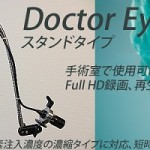 Doctor-Eye-stand480x200