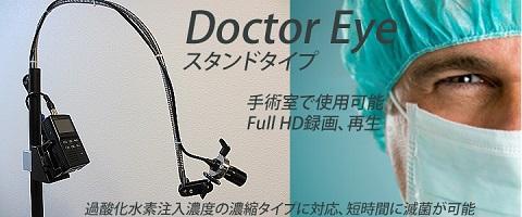 手術室 録画 カメラ